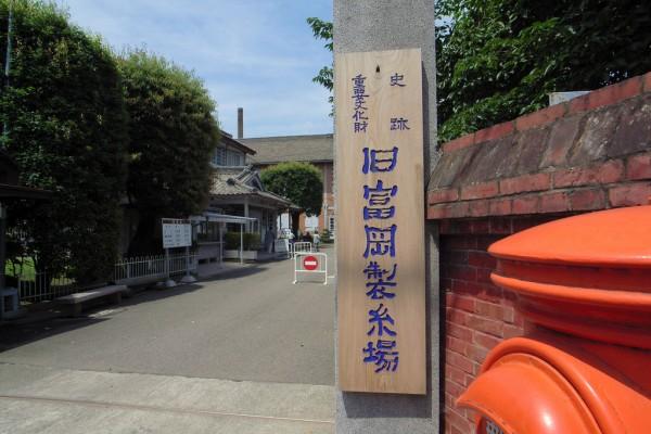 富岡製糸場と絹産業遺産群の画像 p1_21