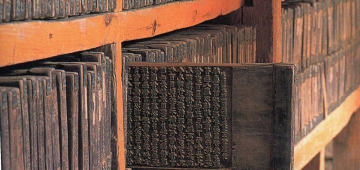 海印寺大蔵経板殿