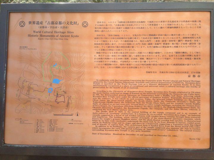 【世界遺産】清水寺|古都京都の文化財