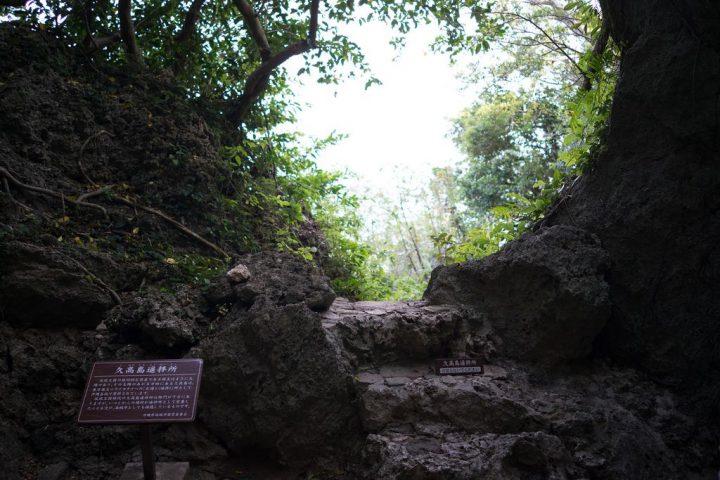 【世界遺産】斎場御嶽|琉球王国のグスク及び関連遺産群